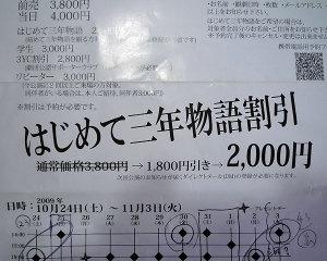 C0910032