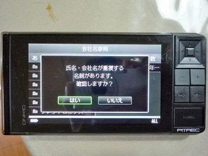P1170923